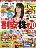 ダイヤモンドZAI(ザイ) 2016年 10 月号 (「割安株70」「毎月分配型投信100本の分配利回り」)