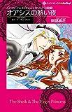 オアシスの熱い夜 (ハーレクインコミックス・darling ア 2-2 アラビアンロマンス)