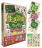【特製シール入り】学校では教えてくれない大切なこと 生活習慣カイゼン 特別3巻セット