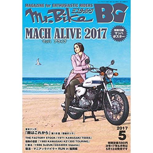Mr.Bike BG (ミスター・バイク バイヤーズガイド) 2017年5月号 [雑誌]