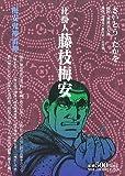 仕掛人藤枝梅安 梅安鬼神雷神 (SPコミックス SPポケットワイド)