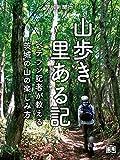 山歩き里ある記 ベテラン記者が教える茨城の山の楽しみ方 (ニューズブック)