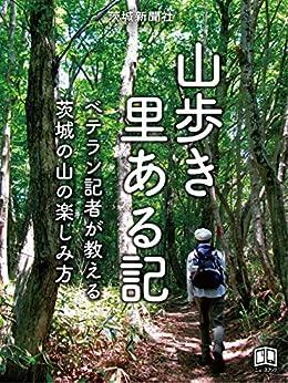 [茨城新聞社]の山歩き里ある記 ベテラン記者が教える茨城の山の楽しみ方 (ニューズブック)