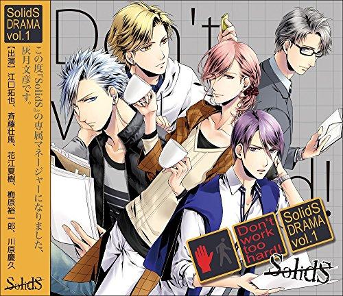 SolidS ドラマ1巻 -Don't work too hard -