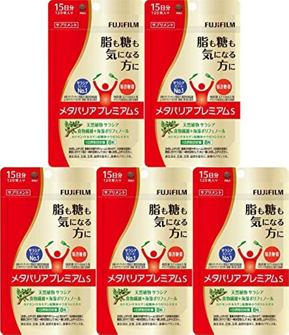 肥料悪いブレンド【5個セット】メタバリア プレミアムS 120粒