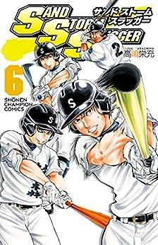 [高嶋栄充]のSAND STORM SLUGGER 6 (少年チャンピオン・コミックス)