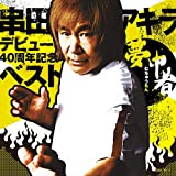 串田アキラ 40周年記念 BEST~TVサイズ集+未収録新曲~