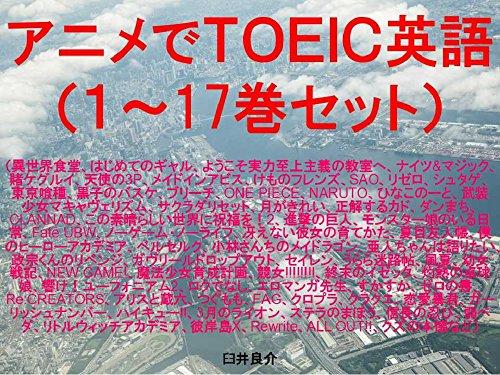 アニメでTOEIC英語(1~17巻セット)異世界食堂、はじめ...