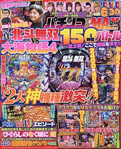 パチンコ実戦ギガMAX 2020年 02 月号 [雑誌]