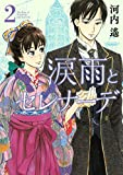涙雨とセレナーデ(2) (Kissコミックス)
