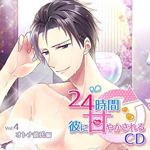 24時間彼に甘やかされるCD Vol.4 オトナ彼氏編