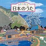 四季を感じる 日本のうた~唱歌・抒情歌・こころの歌<四季折々の効果音入り>