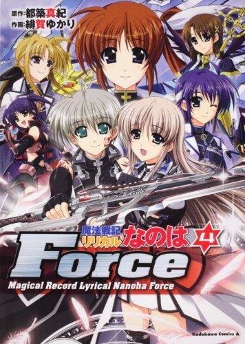 魔法戦記リリカルなのはForce (4) (角川コミックス・エース 247-6)の詳細を見る