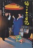 踊り子の日記