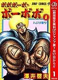 ボボボーボ・ボーボボ【期間限定無料】 1 (ジャンプコミックスDIGITAL)