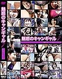 魅惑のキャンギャル 7 東京オートサロン2000 [DVD]