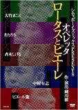 シティボーイズミックス PRESENTS オペレッタ ロータスとピエーレ [DVD]