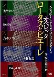 シティボーイズミックス PRESENTS オペレッタ ロータスとピエーレ[DVD]