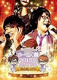 ゆーたく祭2015夏 ~アニミュージカル~ in 舞浜アンフィシアター 昼の部DVD[DVD]