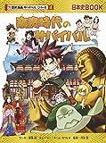 奈良時代のサバイバル (歴史漫画サバイバルシリーズ4)