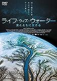 ライフ・ウィズ・ウォーター 水とともに生きる [DVD]