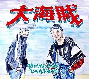 Major 1st Mini Album「大海賊」