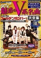 別冊ゲッカヨ 魅惑のV系名曲大全集~X JAPAN「紅」からゴールデンボンバー「女々しくて」まで~ (シンコー・ミュージックMOOK)(在庫あり。)