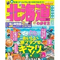 北海道の歩き方 2011 (地球の歩き方ムック 国内 1)