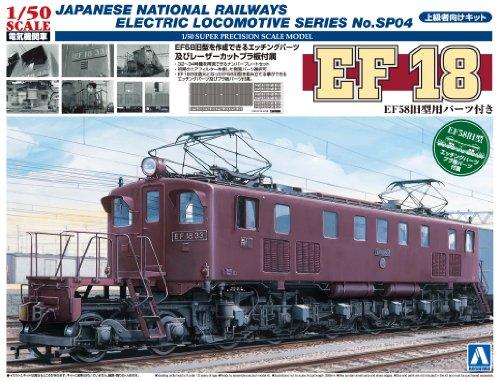 1/50 電気機関車シリーズNo.SP04 電気機関車 EF18 (EF58旧型用パーツ付)