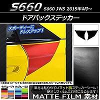 AP ドアバックステッカー マット調 ホンダ S660 JW5 2015年04月~ オレンジ AP-CFMT2062-OR 入数:1セット(2枚)