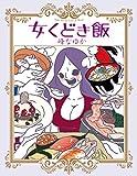 女くどき飯 (SPA!コミックス)[Kindle版]