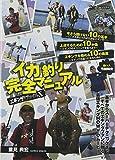 重見典宏 エギングファイルX イカ釣り完全マニュアル [DVD]