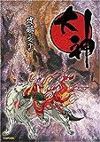 「大神 攻略之書」の画像