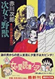 次女と野獣 三姉妹探偵団(13) (講談社文庫)