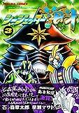 シージェッター海斗3 (トクマコミックス)