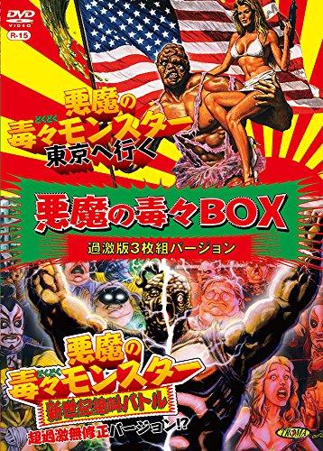 悪魔の毒々BOX過激版3枚組バージョン [DVD]
