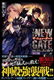 THE NEW GATE〈06〉狂信者の野望