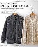 メンズ カーディガン ベーシックなメンズニット (Let's Knit series)
