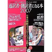 通訳者・翻訳者になる本―プロになる完全ナビゲーション・ガイド (2007) (イカロスMOOK)