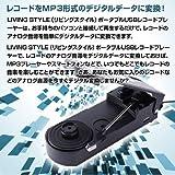・レコード プレーヤー MP3 変換 再生 ポータブルUSBレコードプレーヤー スピーカー内蔵 PCリンク付 画像