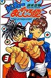 ゲッチューまごころ便 3 (少年チャンピオン・コミックス)
