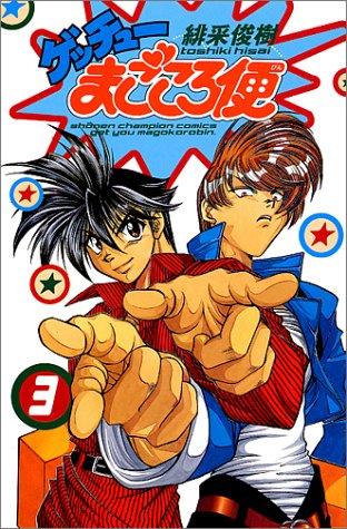 ゲッチューまごころ便 3 (少年チャンピオン・コミックス)の詳細を見る