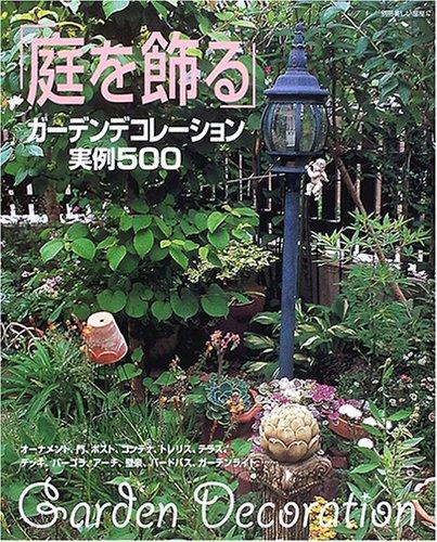 「庭を飾る」ガーデンデコレーション実例500 (別冊美しい部屋)