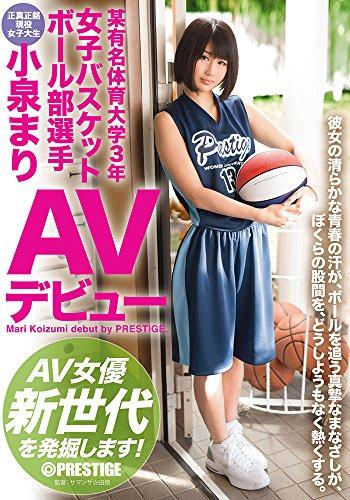 某有名体育大学3年 女子バスケットボール部選手 小泉まり AVデビュー AV女優新世代を発掘します! [DVD]