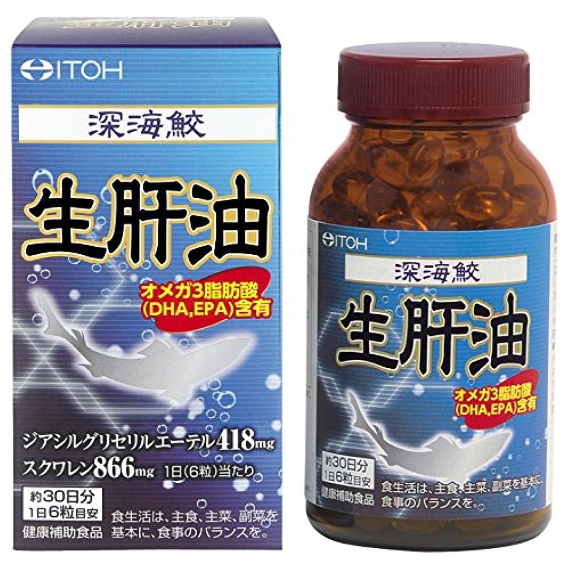 小包ガイドライン大事にする井藤漢方製薬 深海鮫生肝油 約30日分 300mgX180粒