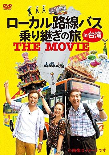 【メーカー特典あり】ローカル路線バス乗り継ぎの旅 THE MOVIE(オリジナルステッカー付) [DVD]