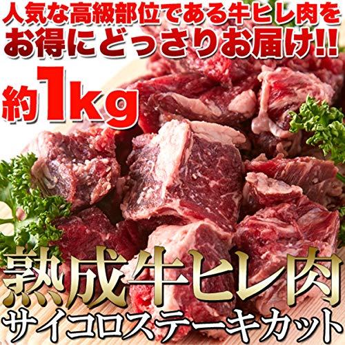 熟成牛ヒレ肉サイコロステーキカット1kg 冷凍 枝豆1kgセット