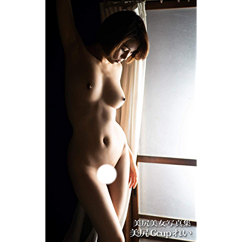 美尻 Gcup れい: 美尻美女写真集