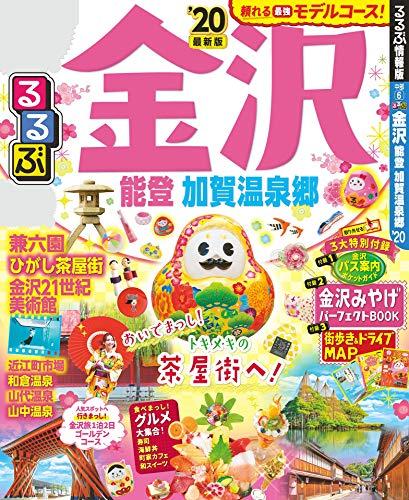 るるぶ金沢 能登 加賀温泉郷'20 (るるぶ情報版(国内))