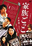 家族ごっこ[DVD]